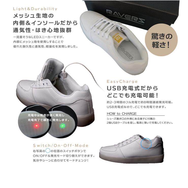 【送料無料】【【RAVERS】 LEDスニーカー オリジナル 14発光モード