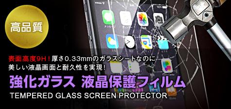 強化ガラス 液晶保護フィルム